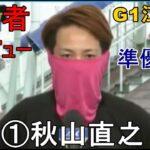 【G1江戸川競艇準優10R】①秋山直之、準優勝利者インタビュー