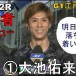【G1江戸川競艇準優12R】①大池佑来、勝利者インタビュー
