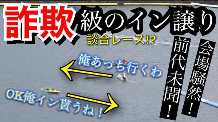【談合レース⁉︎】イン離脱⁉︎前づけブロックしっかり!ありえない進入!丸亀競艇